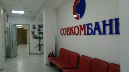 avgustocenka.ru оценка для Совкомбанка