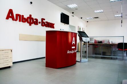 avgustocenka.ru оценка для Альфа банка