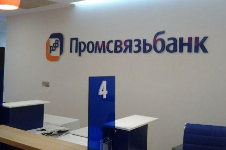 avgustocenka.ru оценка для Промсвязьбанка