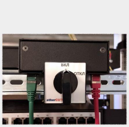 etherCUT - для безопасности АСУ ТП