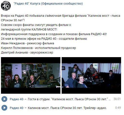 коллектив mim на радио 40 анонс фильма Калинов мост: пьеса СРоком 30 лет