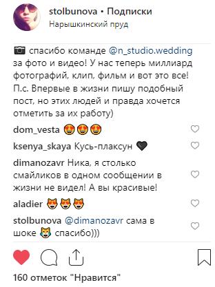 Благодарность довольного клиента MIM-Studio в Instagram