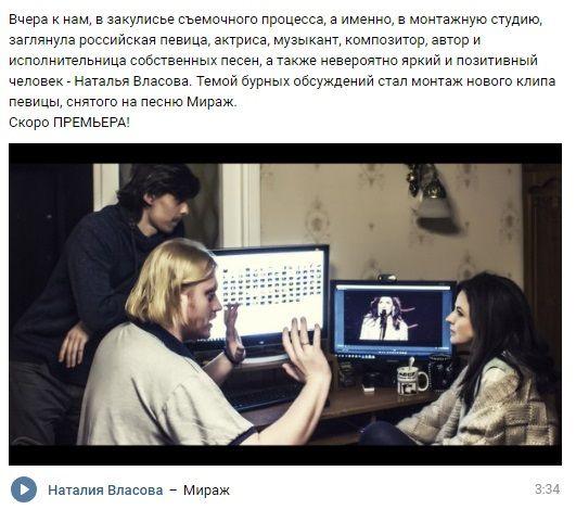 Работа над клипом Натальи Власовой