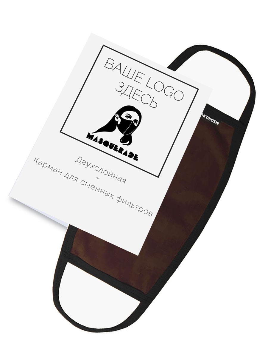 Маска двухслойная тканевая с кармашком, шоколадная с черным кантом