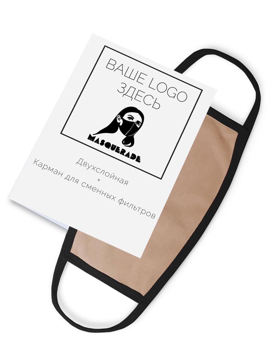 Маска двухслойная тканевая с кармашком, бежевая с черным кантом