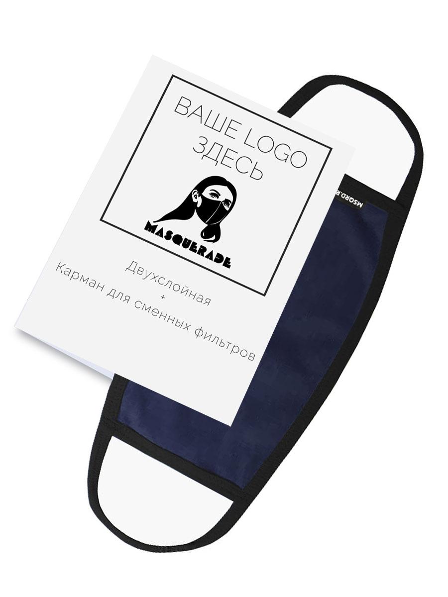 Маска двухслойная тканевая с кармашком, синяя с черным кантом