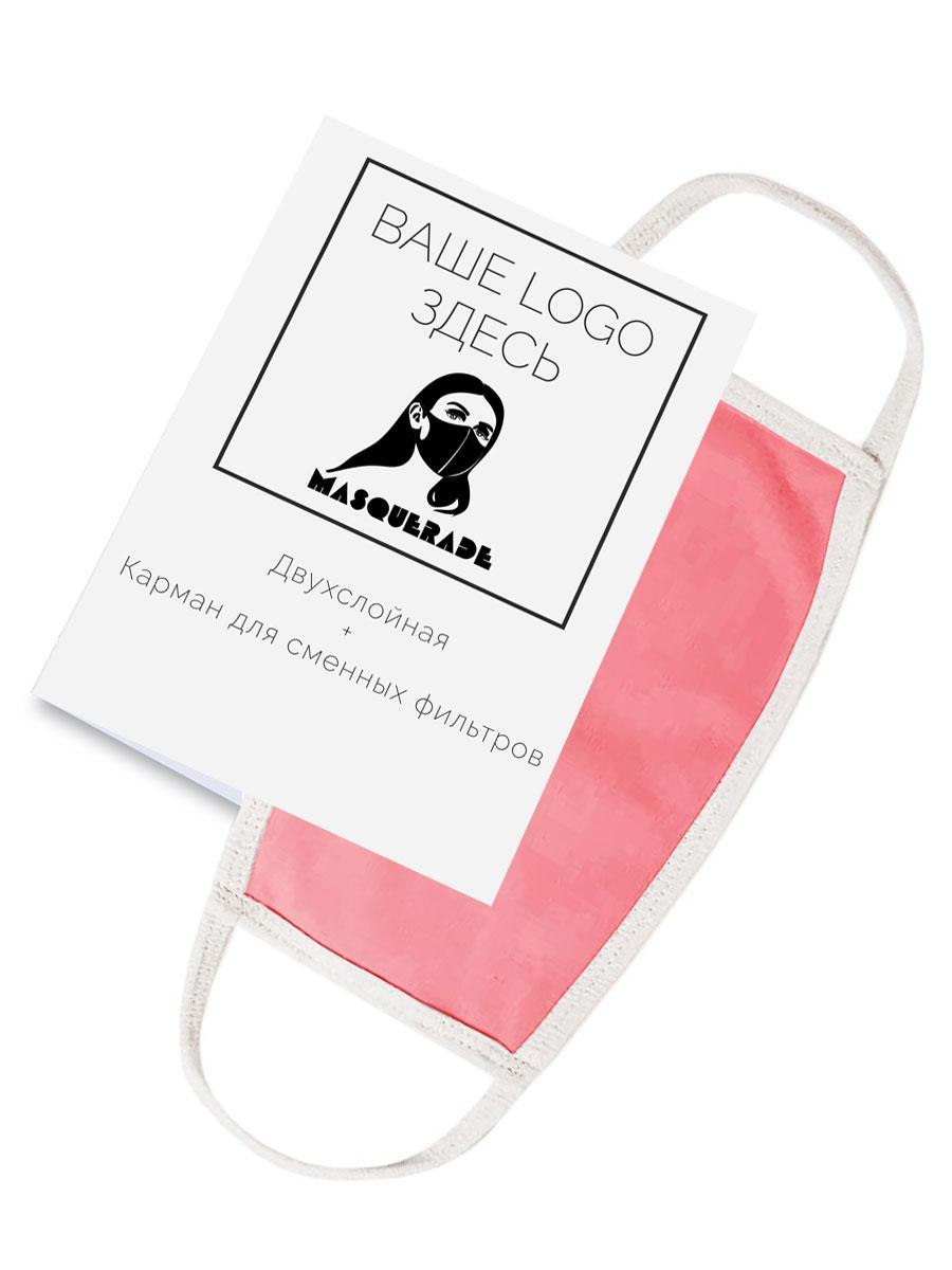 Маска двухслойная тканевая с кармашком, ярко-розовая с белым кантом