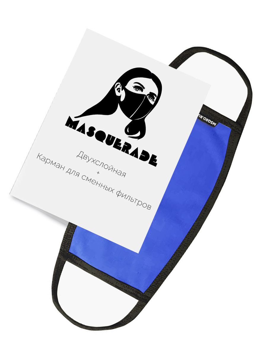 Маска двухслойная тканевая с кармашком, ярко-синяя черным кантом