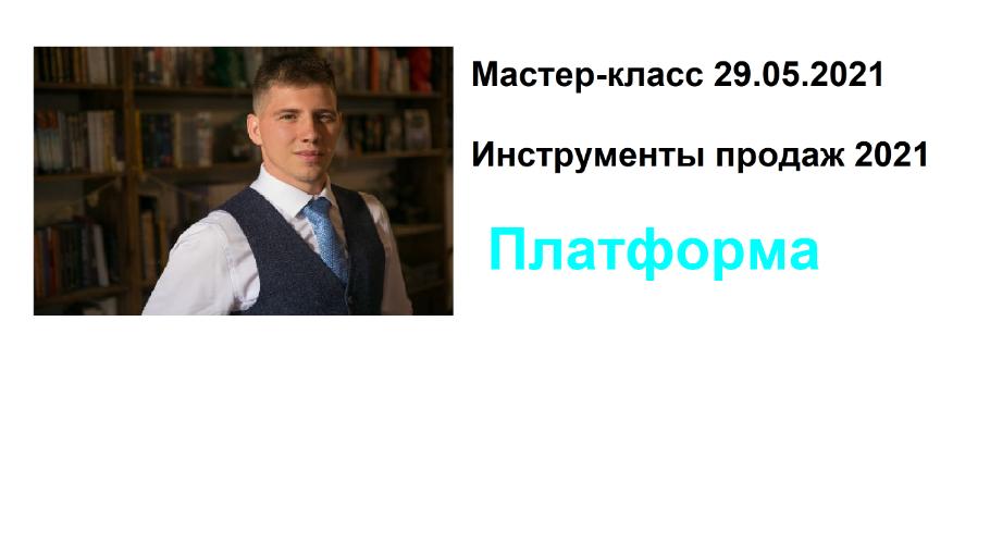 Мастер-класс Юрий Шабаров