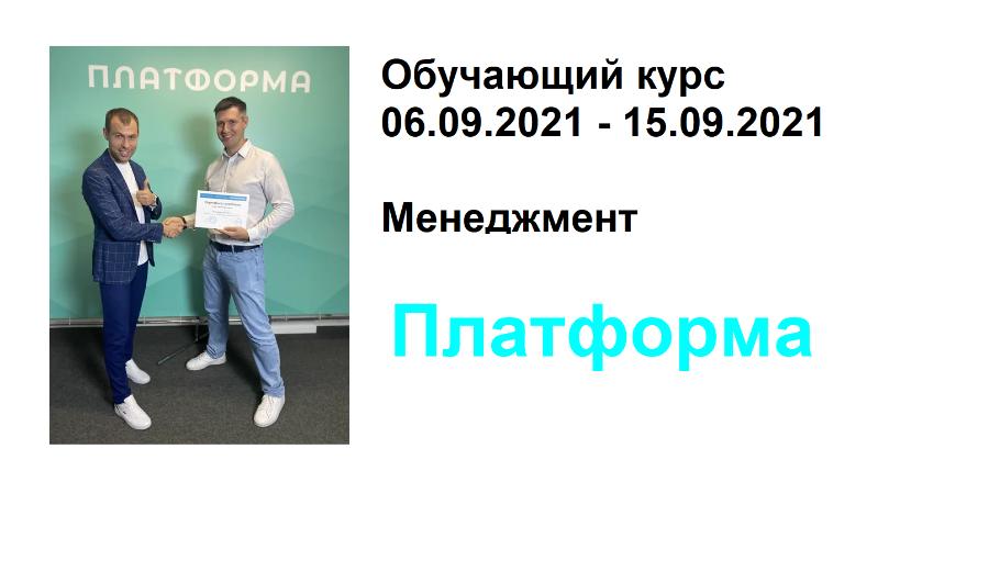 "Обучающий курс ""Менеджмент"""