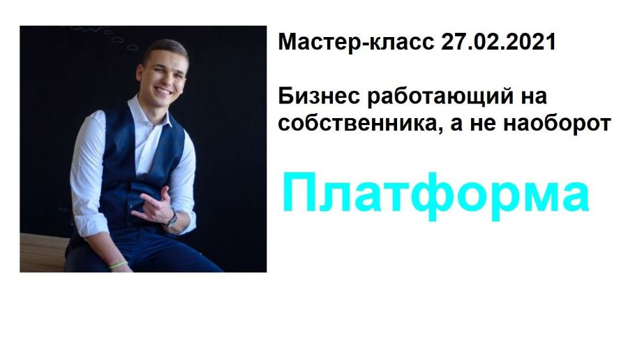 "Мастер-класс Никиты Алексеева ""Бизнес работающий на собственника, а не наоборот"""