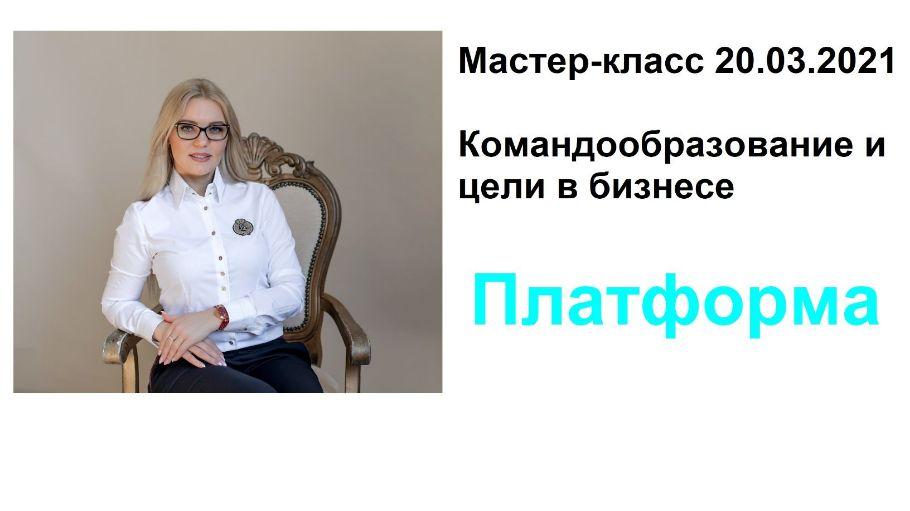 """Мастер-класс Анны Григорьевой """"Командообразование и цели в бизнесе"""""""