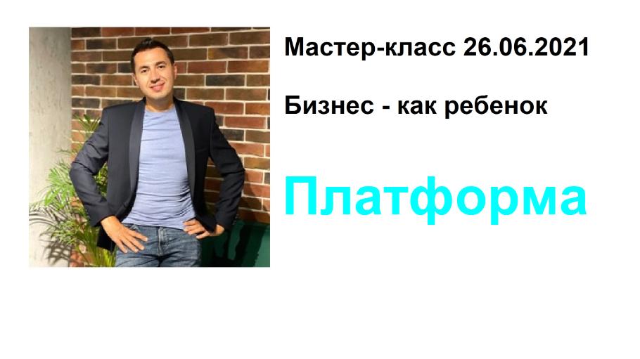 Мастер-класс Дениса Макушенко