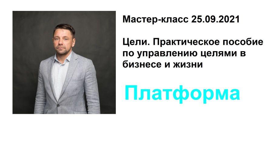 Мастер-класс Антон Шаповал