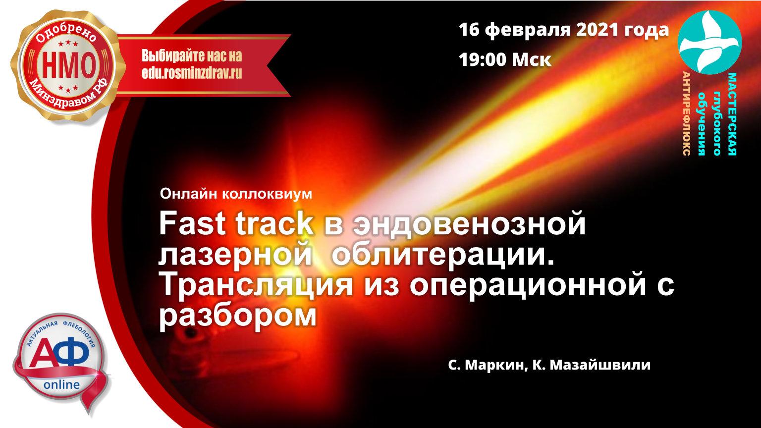 """Онлайн коллоквиум """"Fast track в эндовенозной лазерной облитерации"""""""