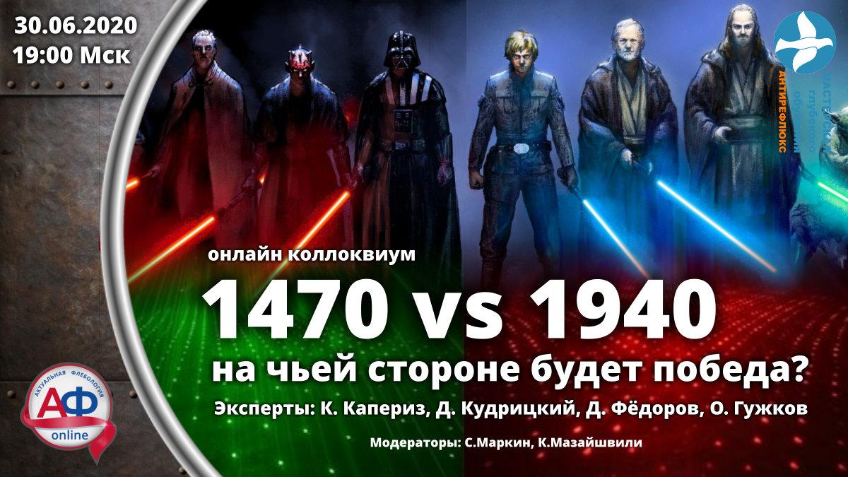 "Онлайн коллоквиум ""1470 vs 1940: на чьей стороне будет победа?"""