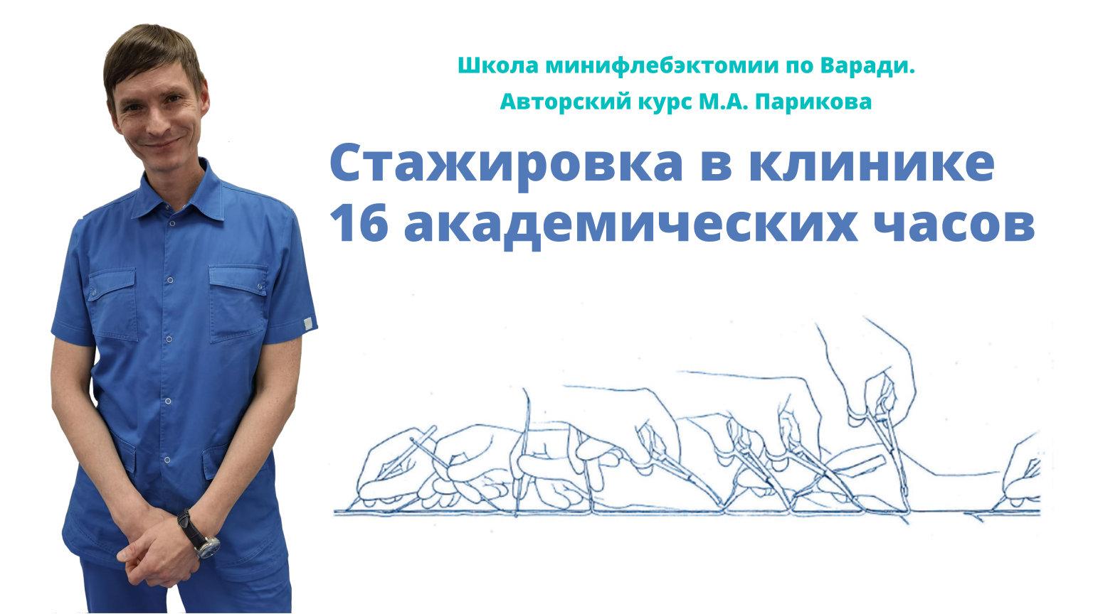 Школа микрофлебэктомии по Варади.  Авторский курс М.А. Парикова