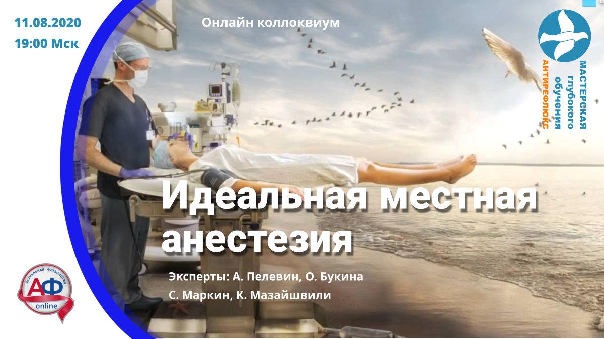 """Онлайн коллоквиум """"Идеальная местная анестезия во флебологии"""""""