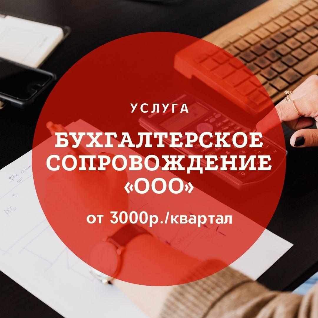Бухгалтерское сопровождение «ООО»