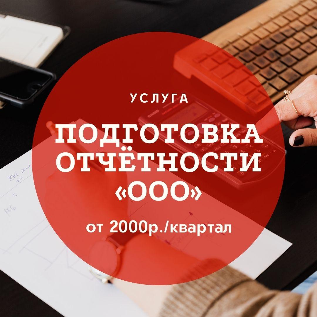 Подготовка отчётности «ООО»