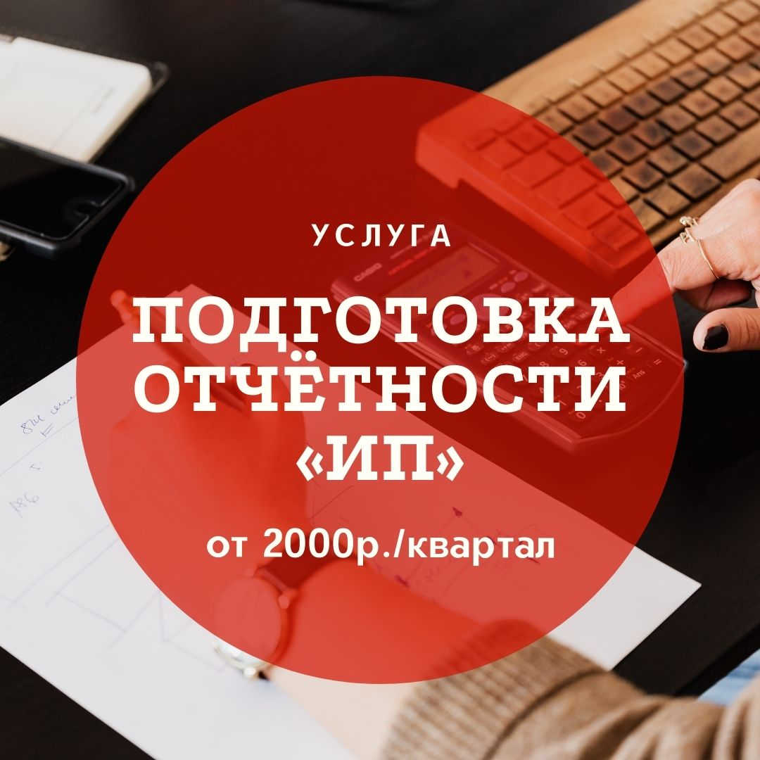 Подготовка отчётности «ИП»