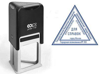 Изготовление треугольных печатей (для рецептов) в Челябинске   КартриджПРО