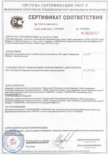 сертификат на маски
