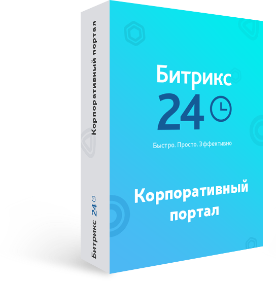 картинка Битрикс24 тариф коробка Корпоративный портал 50 пользователей от магазина Одежда+