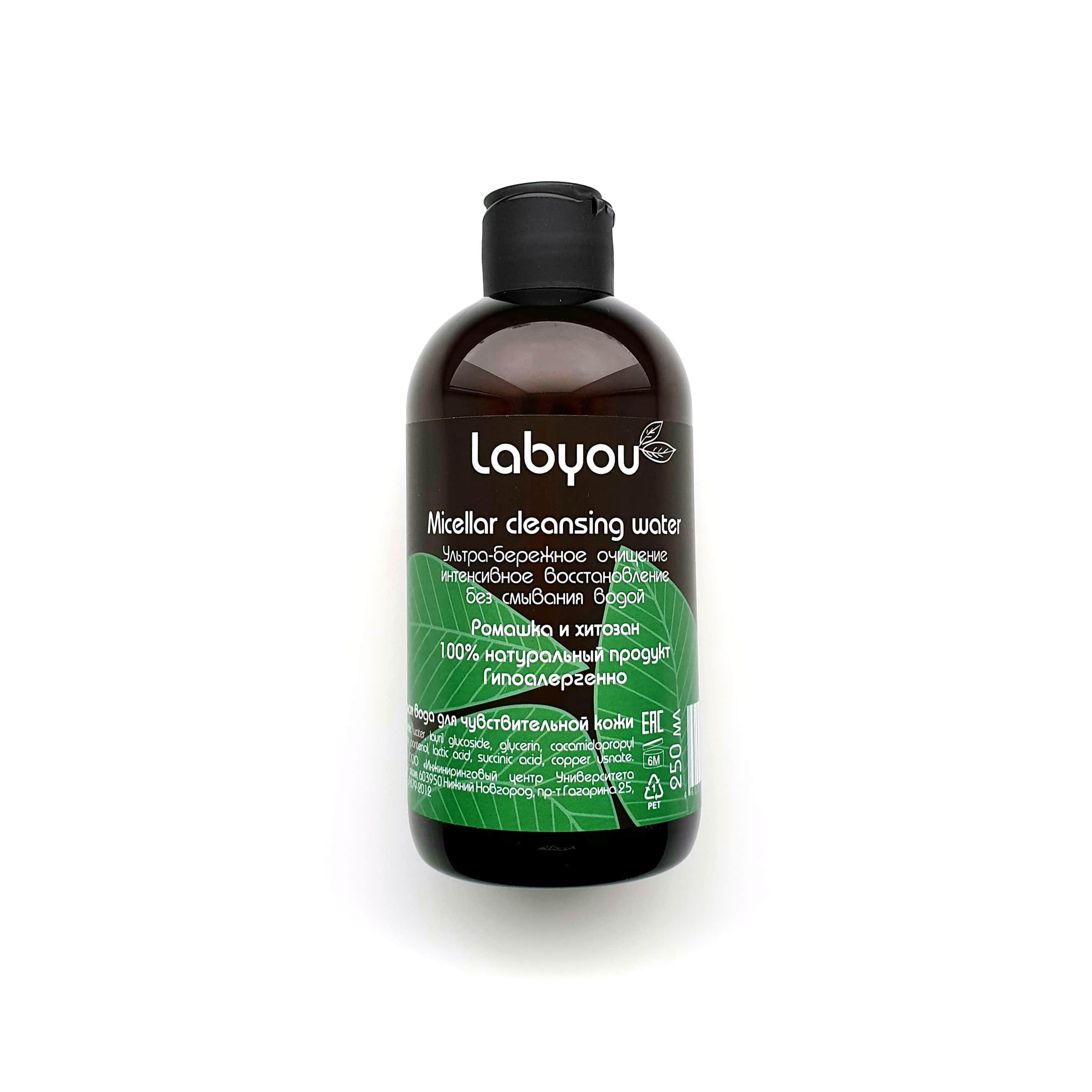 Мицеллярная вода LabYou Micellar cleansing water