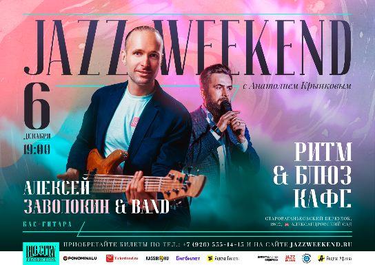 Jazz Weekend. Алексей Заволокин.Анатолий Крынков
