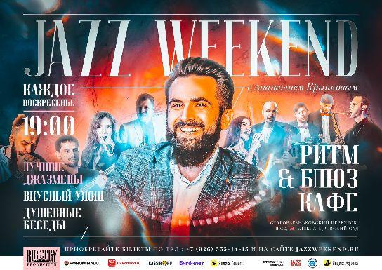 Jazz Weekend. Новогодний джем.Анатолий Крынков