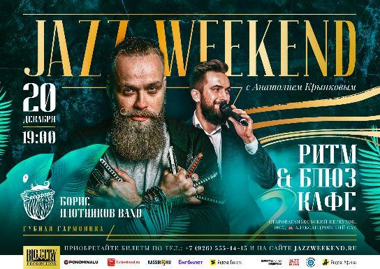 Jazz Weekend. Борис Плотников.Анатолий Крынков