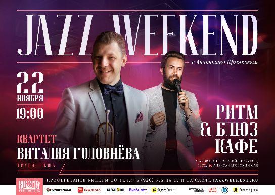 Jazz Weekend. Виталий Головнёв.Анатолий Крынков
