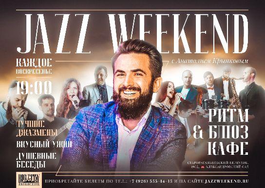 Jazz Weekend.Анатолий Крынков