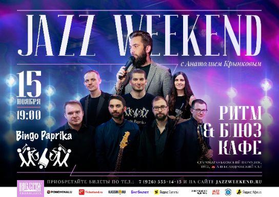 Jazz Weekend. Bingo Paprika. Анатолий Крынков