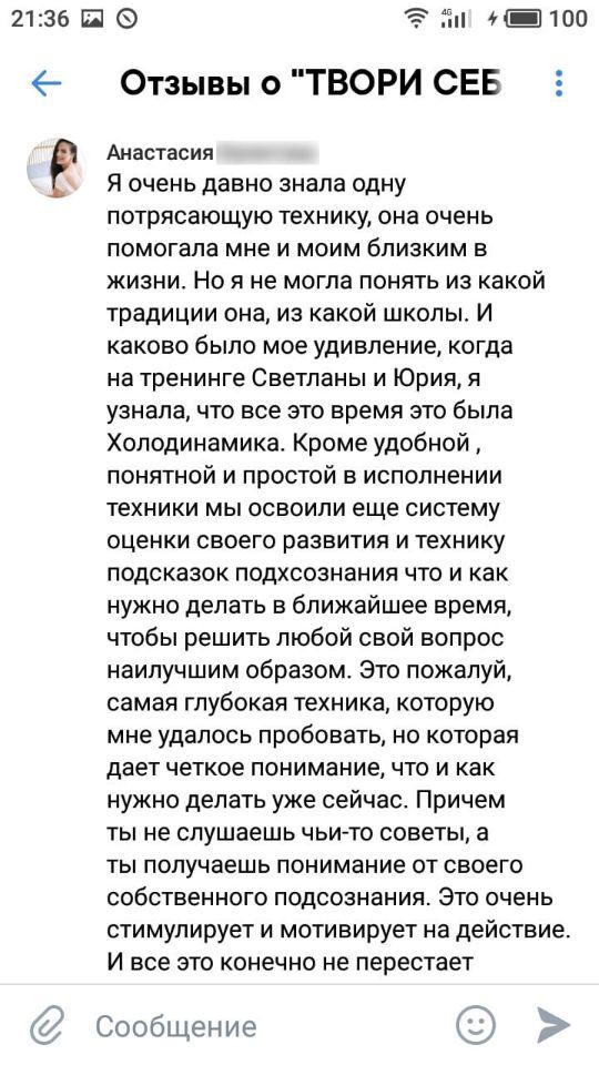 Отзыв о холодинамике. Ведущие - Светлана Волгва и Юрий Стрельников