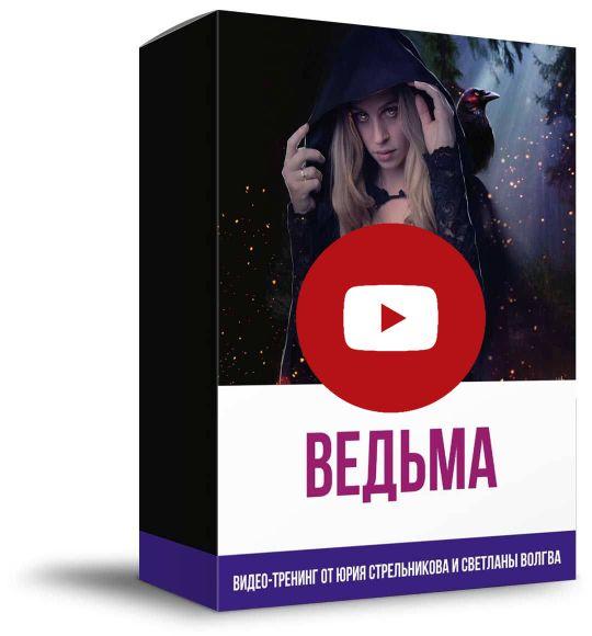 """Видеотренинг """"Родовые разлучающие силы. Ведьма"""" от Юрия Стрельникова и Светланы Волгва"""