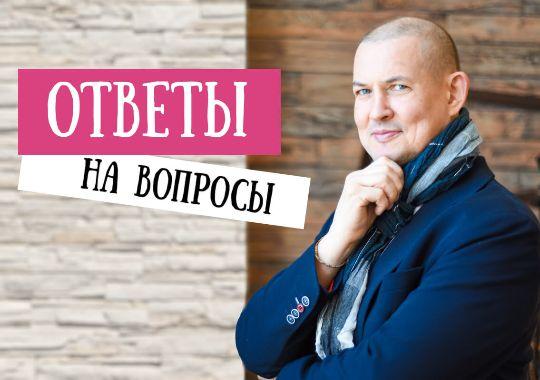 Юрий Стрельников – Ответы на вопросы