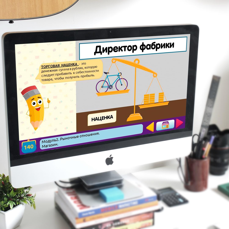 """Онлайн-обучение на курсе """"Финансовая грамотность для детей"""", полное обучение"""