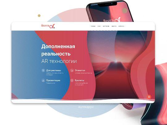 Волга AR