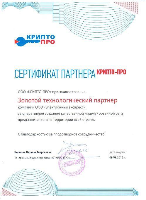 Сертификат золотого партнера Крипто-ПРО