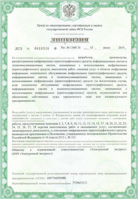 Лицензия на осуществление разработки, производства, распространения шифровальных (криптографических) средств