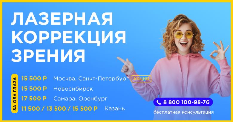 Коррекция зрения Москва акция