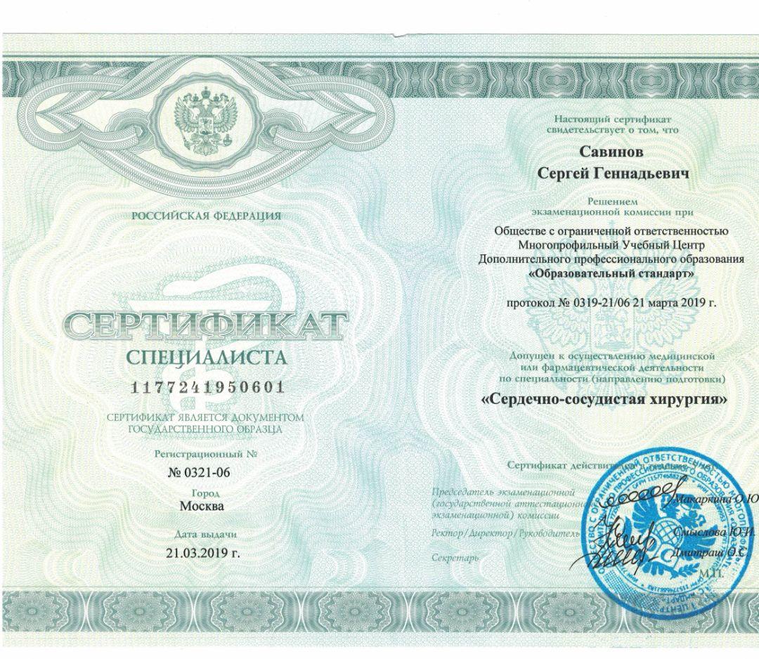 медицинская лицензия центр флебологии