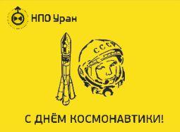 День космонавтики-2021
