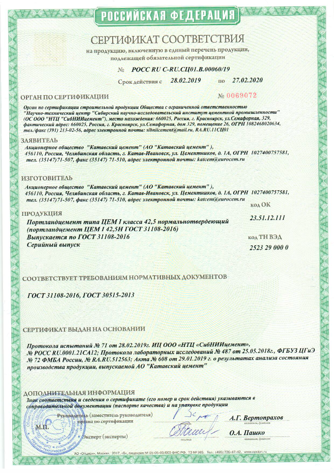 Сертификат соответствия на материал|Форма ZET