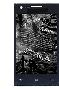 А.Треффер - Кома. Книга 3 трилогии Шизофрения