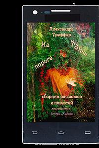 А.Треффер - сборник рассказов и повестей На пороге тайны