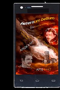 А.Треффер Aeternum bellum. Фэнтези, магия