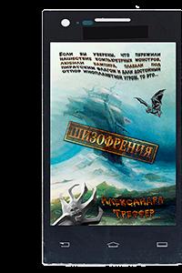 """А.Треффер - трилогия """"Шизофрения. Книга 1 Шизофрения"""
